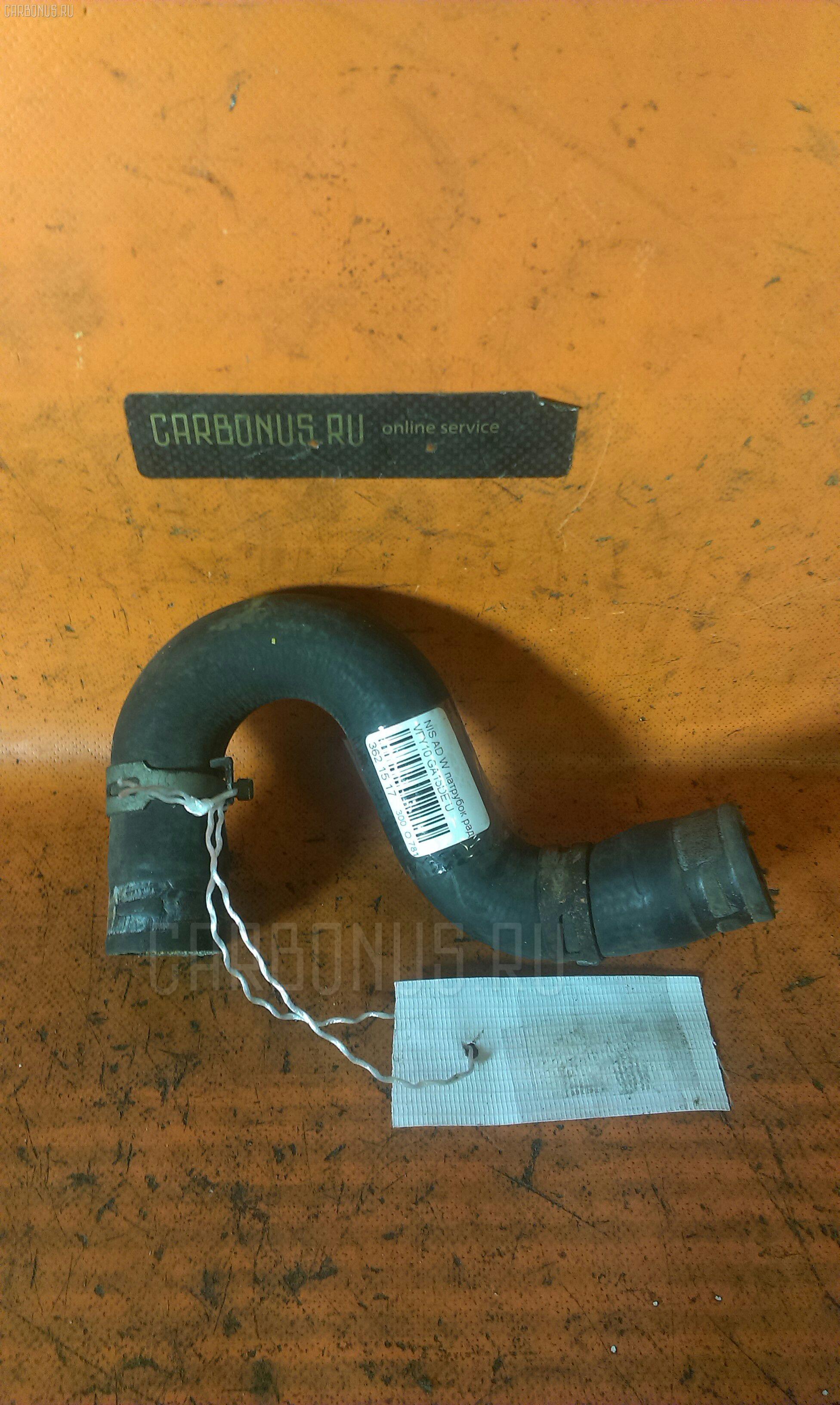 Патрубок радиатора ДВС NISSAN AD WAGON VFY10 GA15DE Фото 2