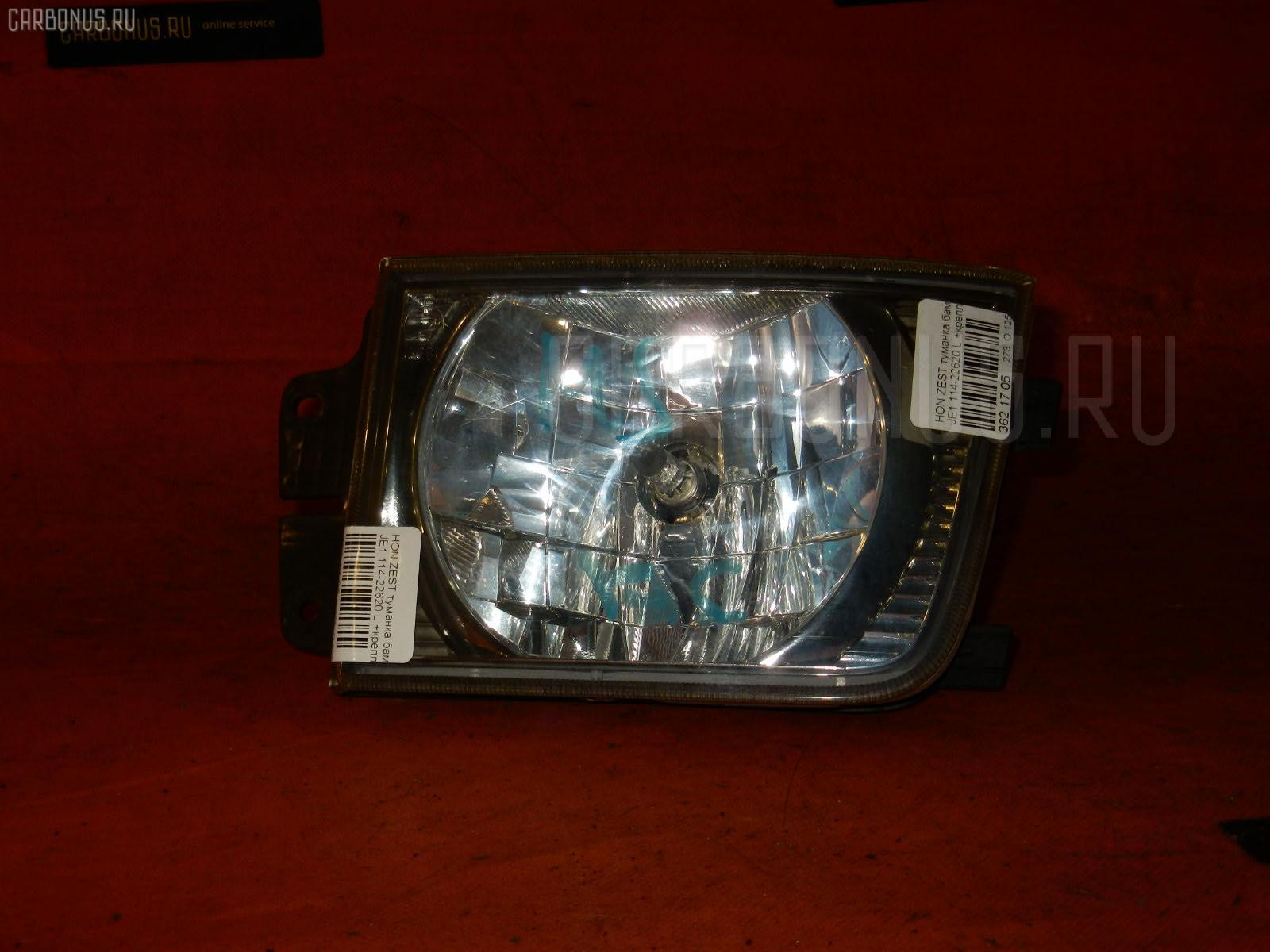 Туманка бамперная Honda Zest JE1 Фото 1