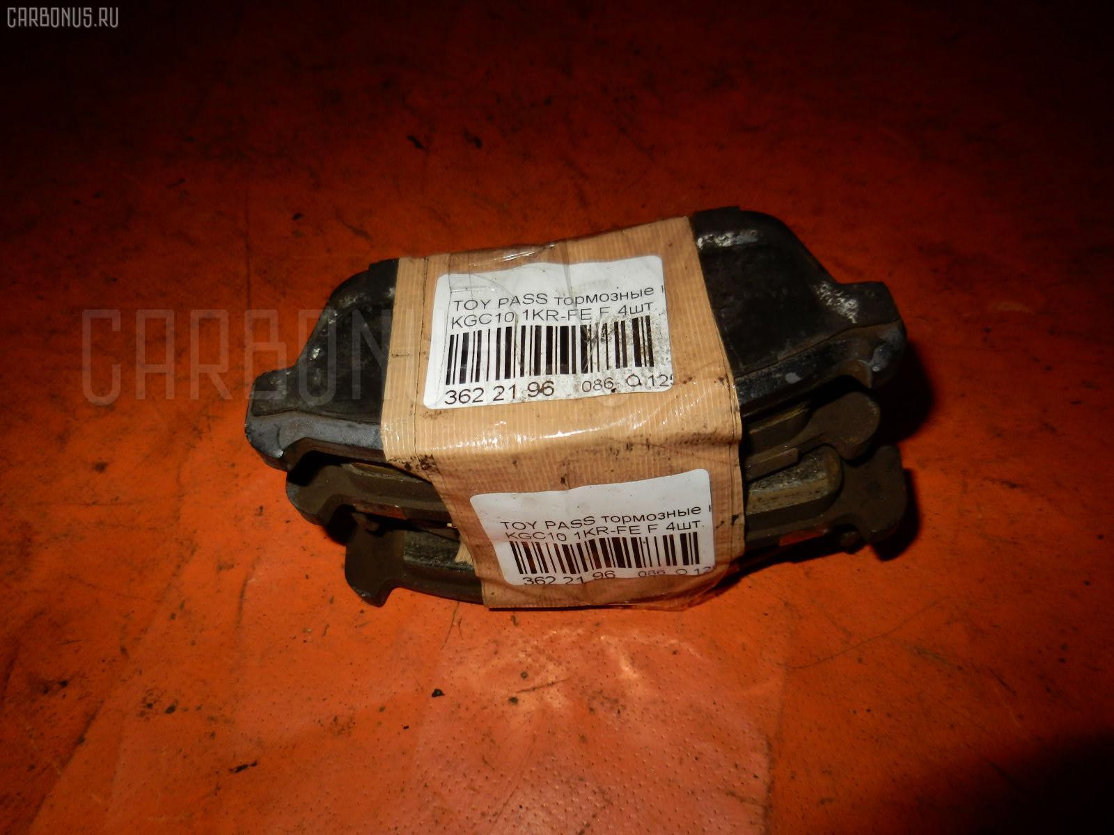 Тормозные колодки TOYOTA PASSO KGC10 1KR-FE. Фото 2