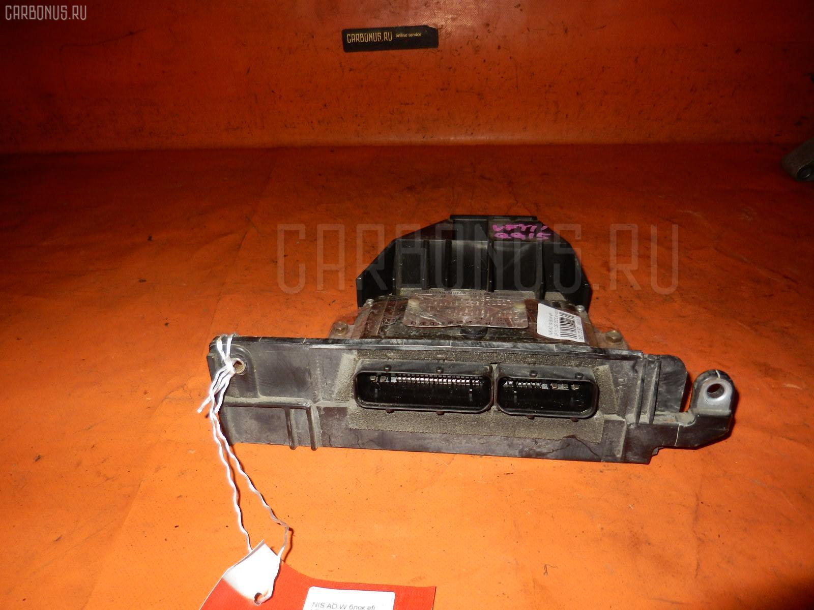 Блок EFI NISSAN AD WAGON VFY11 QG15DE Фото 2