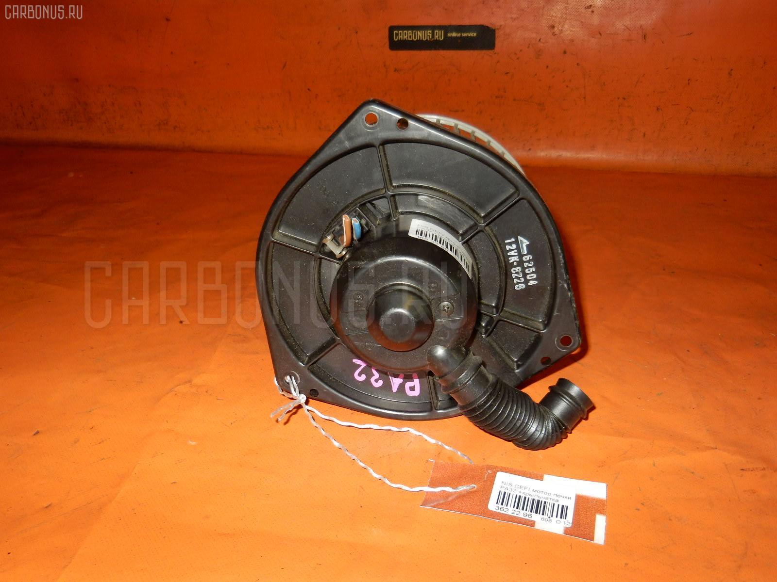 Мотор печки NISSAN CEFIRO PA32. Фото 11