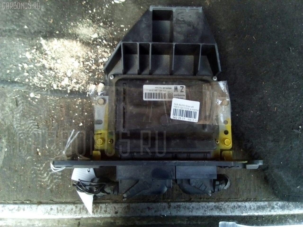 Блок EFI Nissan Sunny FB15 QG15DE Фото 1