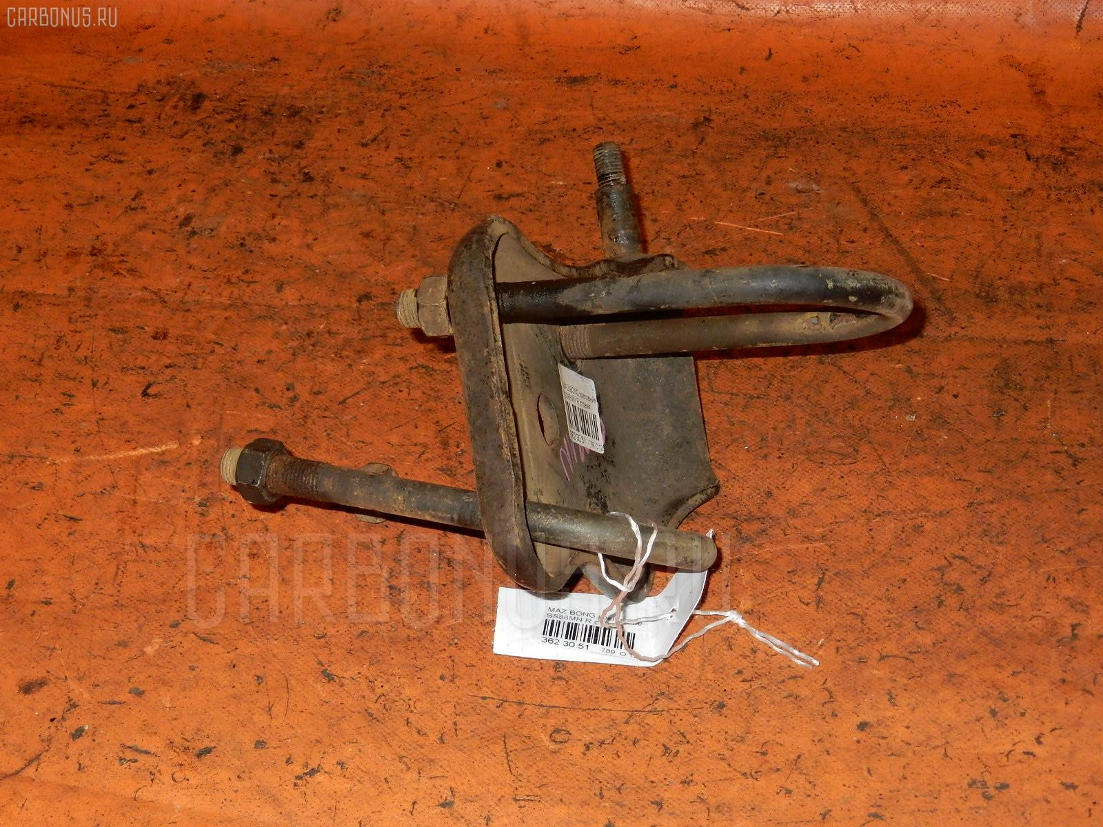 Крепление рессоры Mazda Bongo SS88MN Фото 1