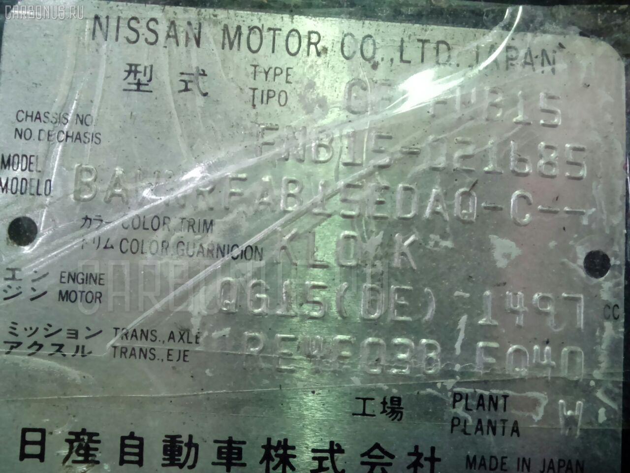 КПП автоматическая NISSAN SUNNY FNB15 QG15DE. Фото 11