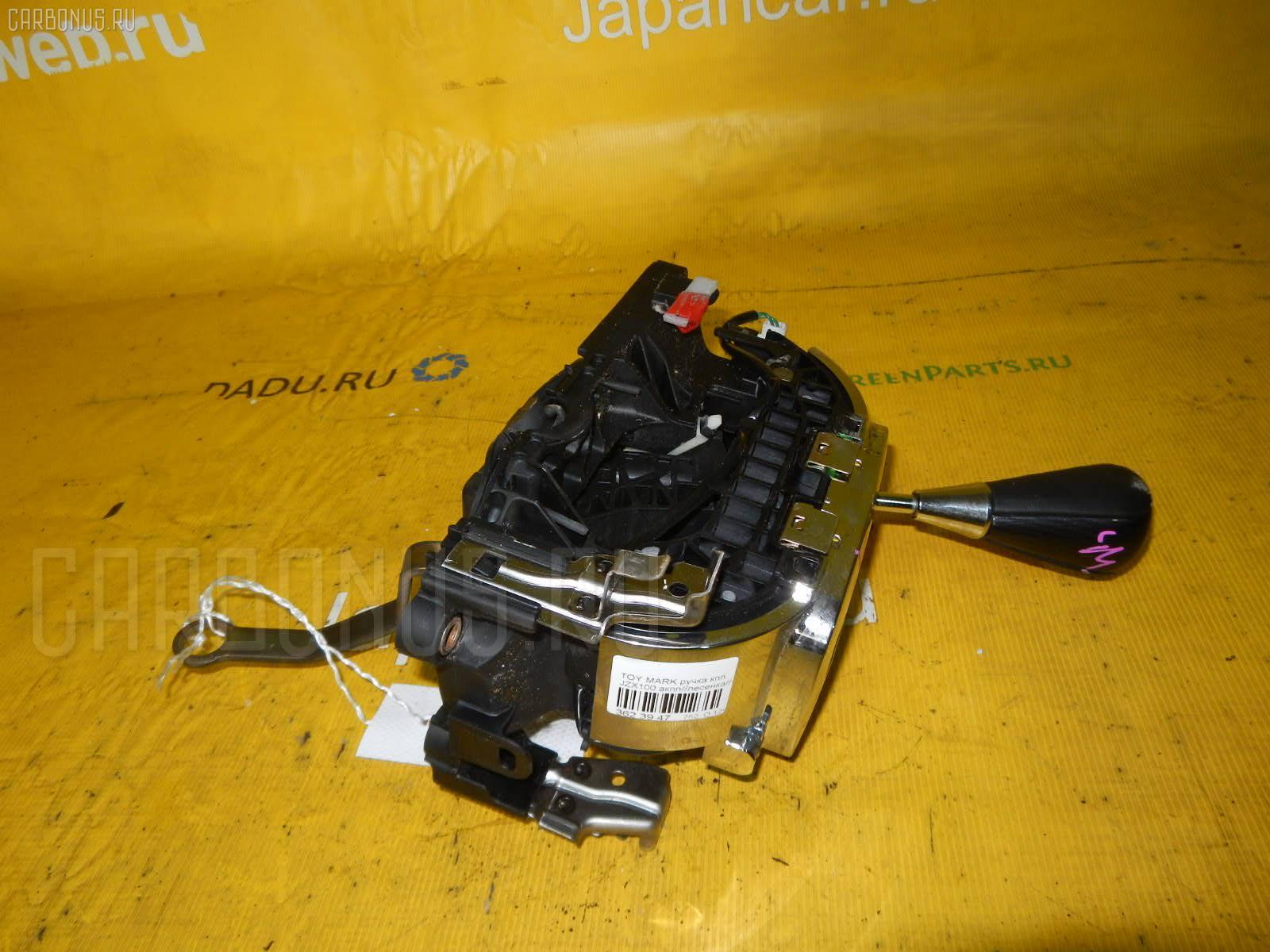 Ручка КПП TOYOTA MARK II JZX110. Фото 10