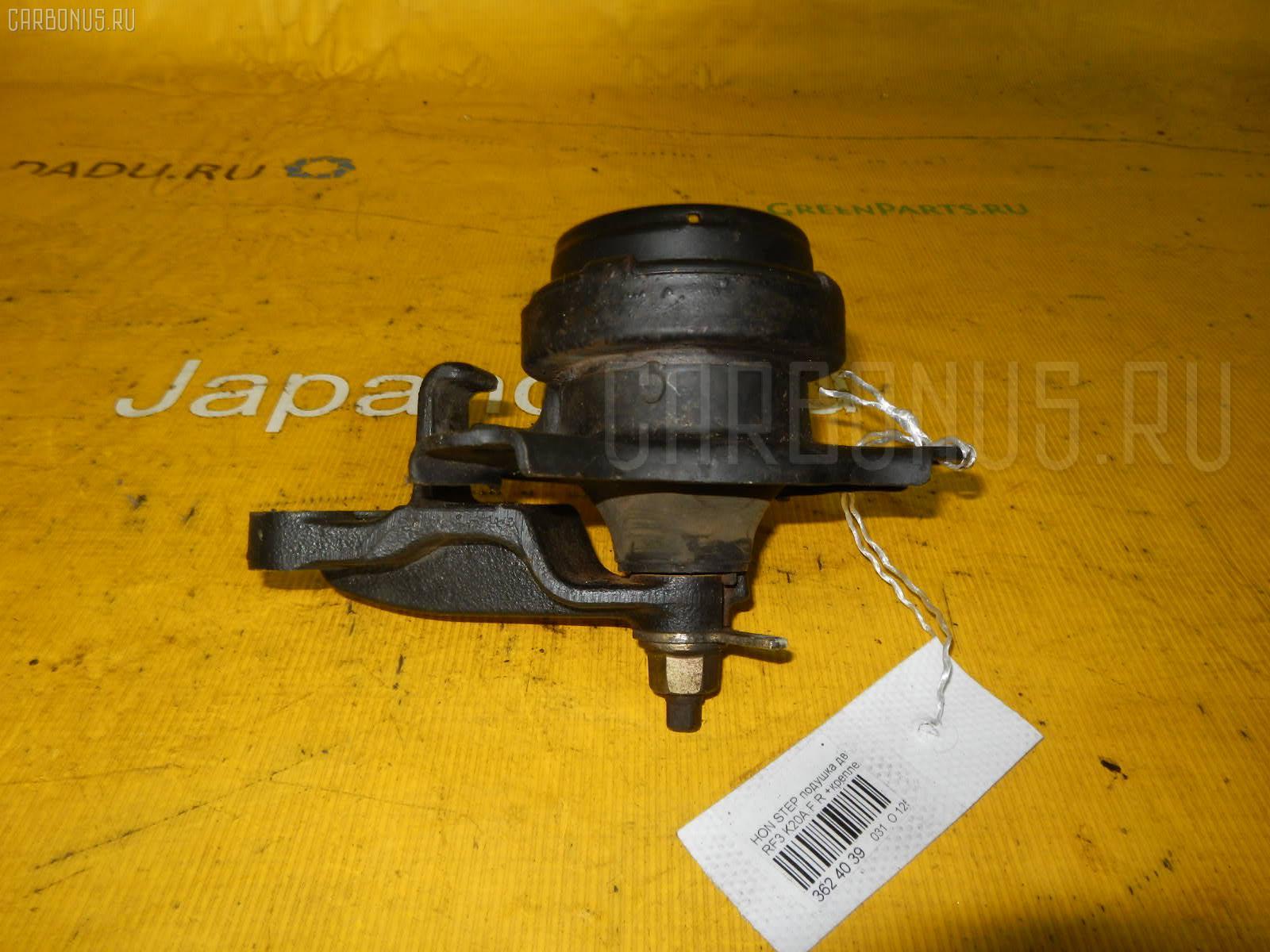 Подушка двигателя HONDA STEPWGN RF3 K20A. Фото 4