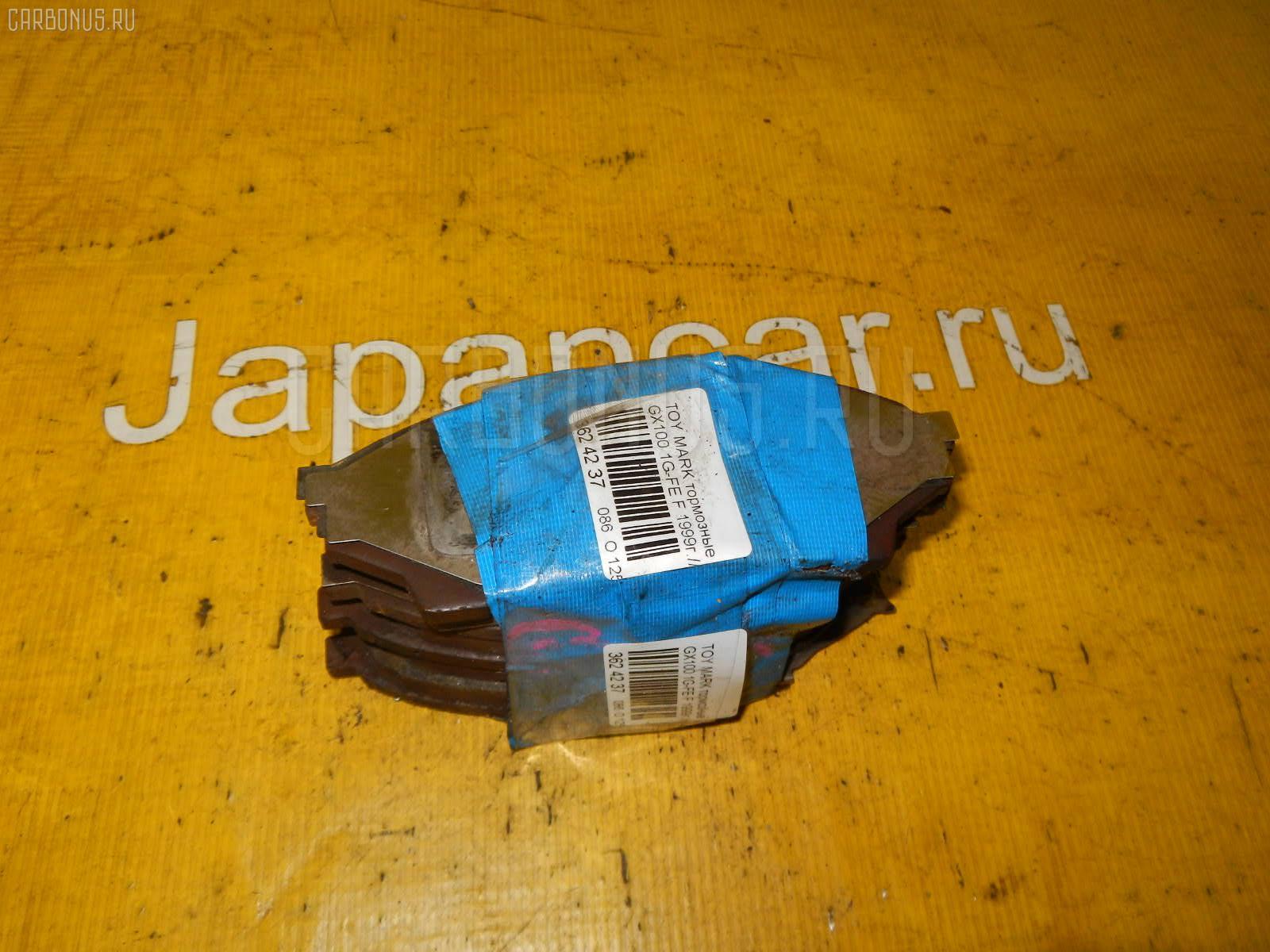 Тормозные колодки TOYOTA MARK II GX100 1G-FE. Фото 9