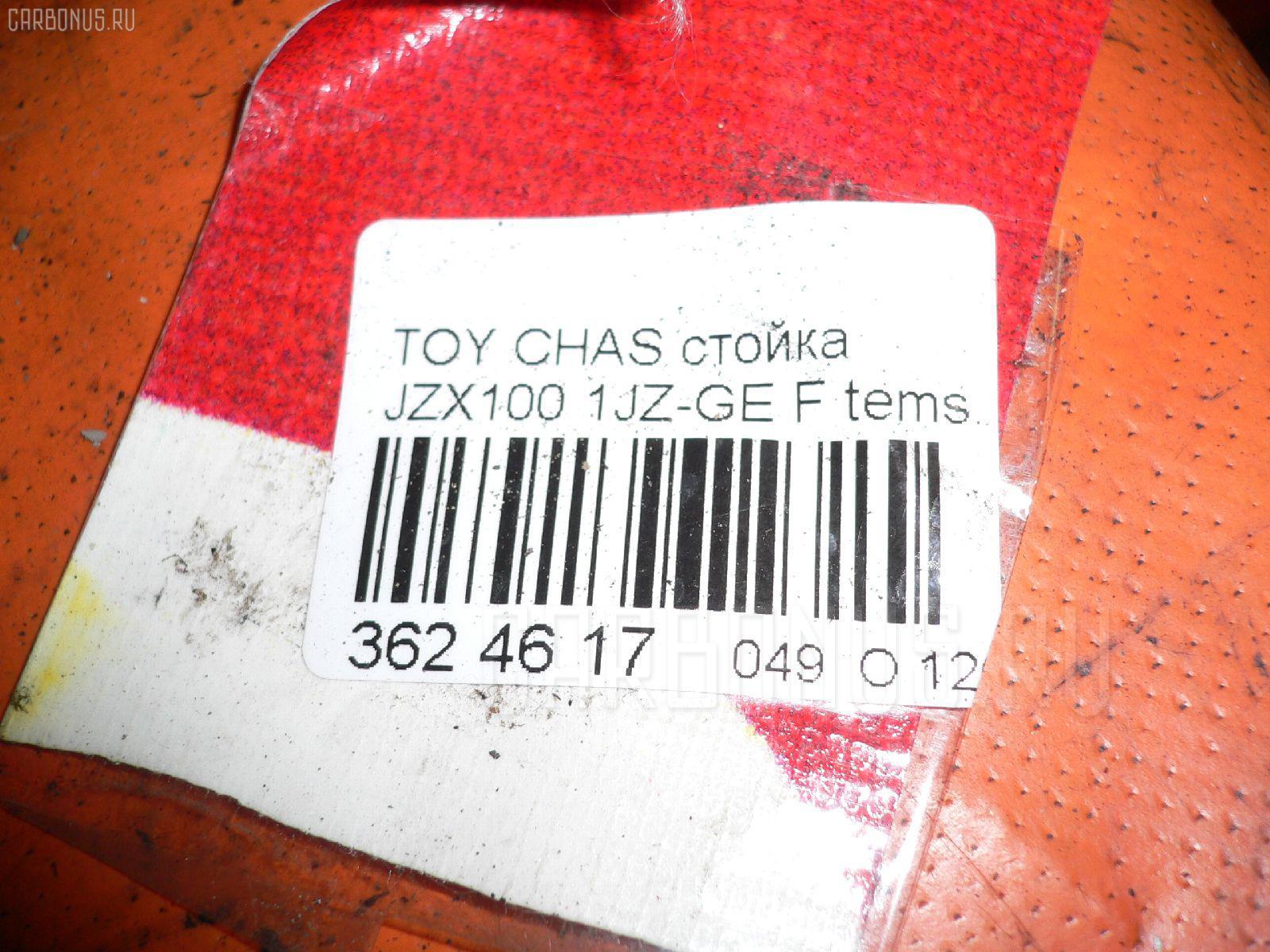 Стойка TOYOTA CHASER JZX100 1JZ-GE Фото 2