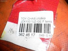 Стойка амортизатора Toyota Chaser JZX100 1JZ-GE Фото 4