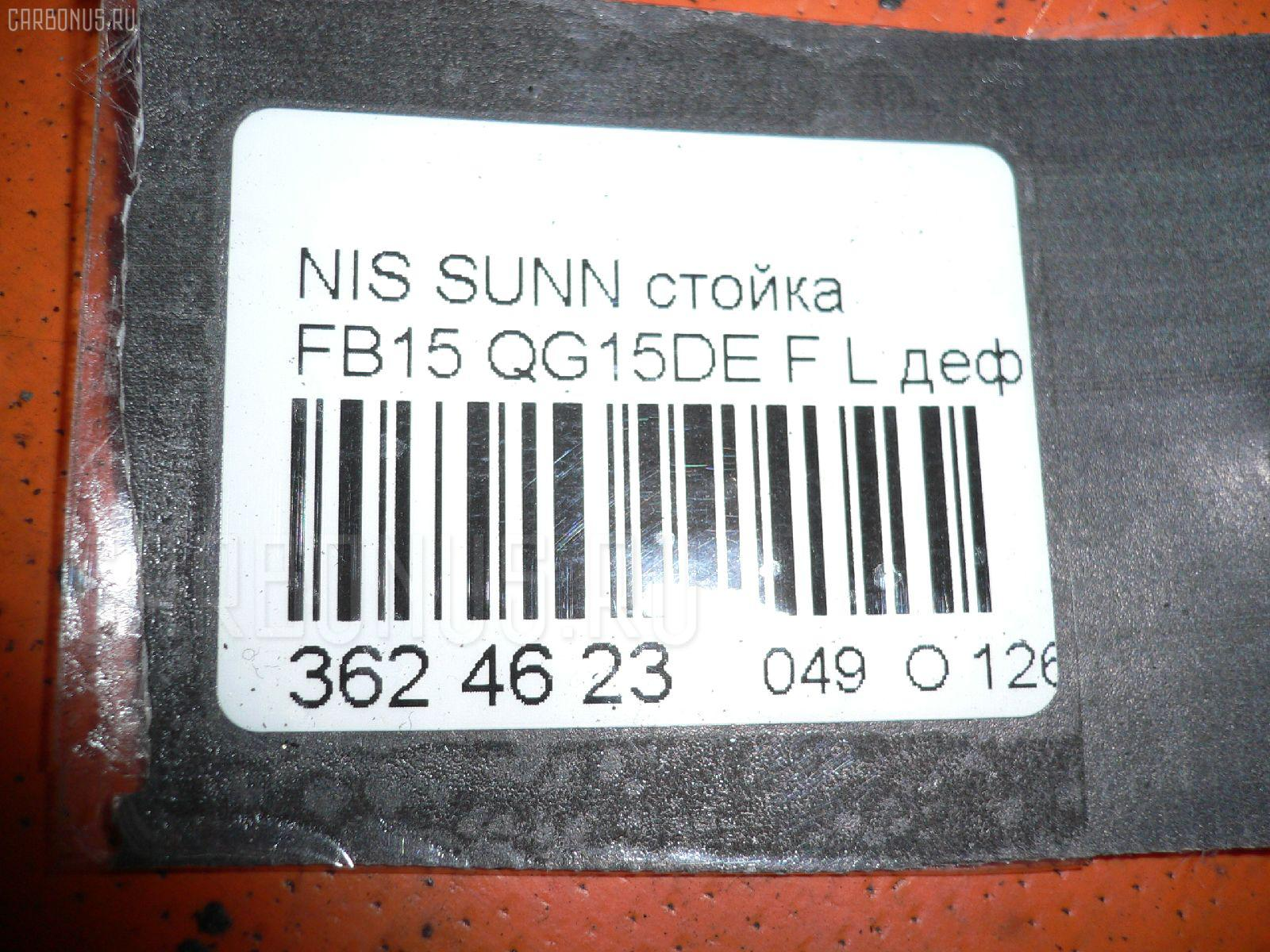 Стойка NISSAN SUNNY FB15 QG15DE Фото 3