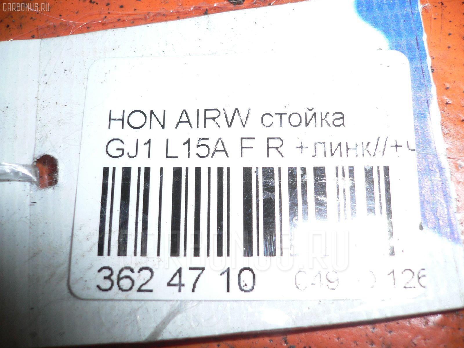 Стойка HONDA AIRWAVE GJ1 L15A Фото 2