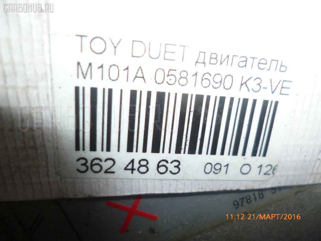 Двигатель TOYOTA DUET M101A K3-VE Фото 15