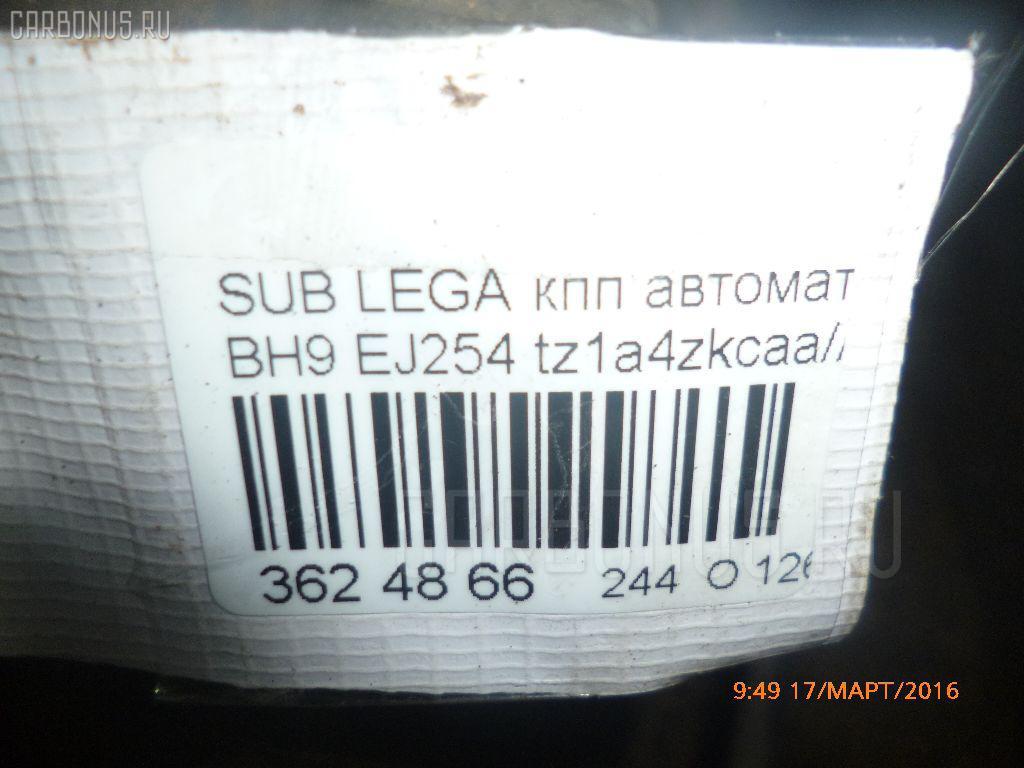КПП автоматическая SUBARU LEGACY WAGON BH9 EJ254 Фото 10