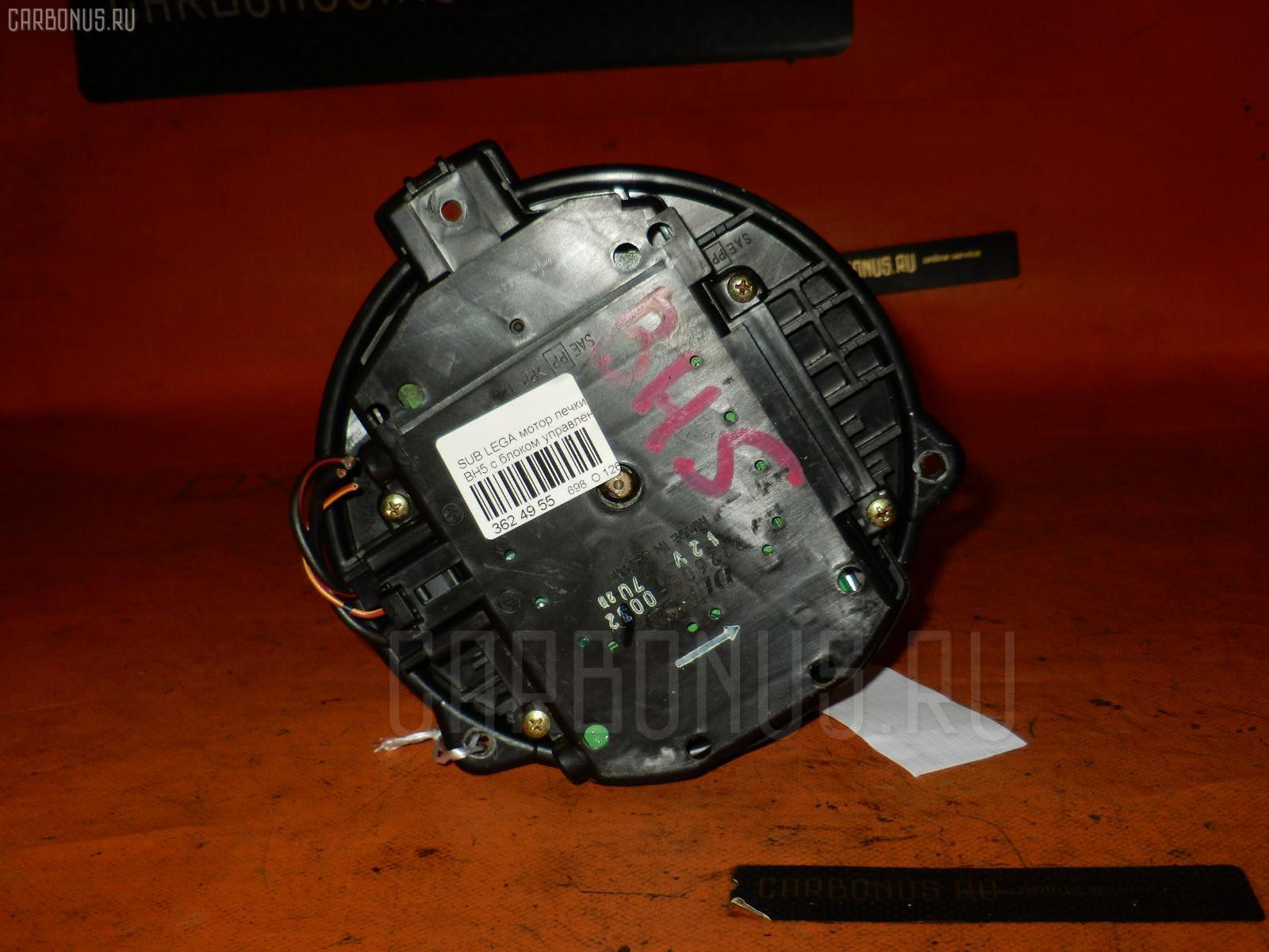Мотор печки SUBARU LEGACY WAGON BH5 Фото 1