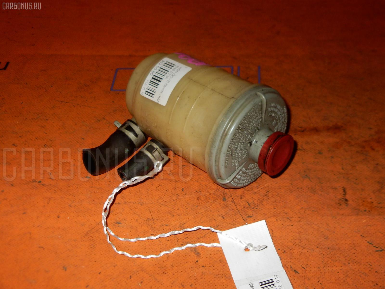 Бачок гидроусилителя HONDA ODYSSEY RA6 F23A. Фото 4
