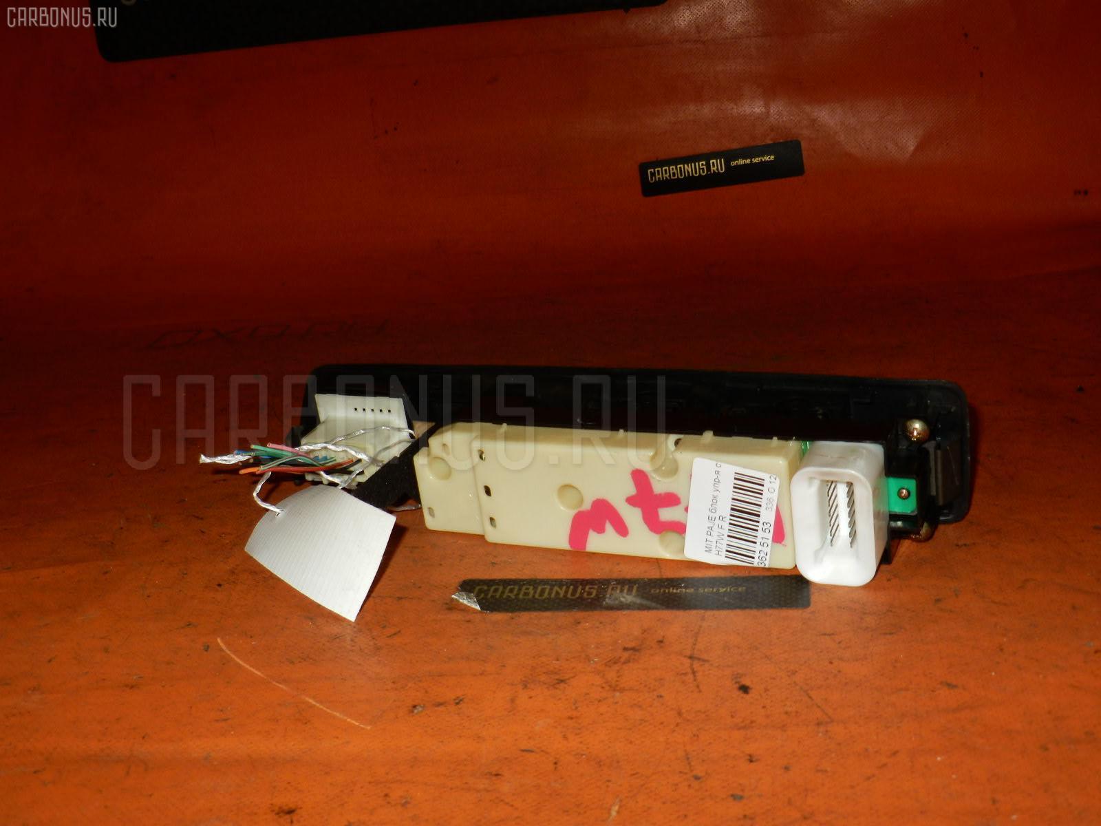 Блок упр-я стеклоподъемниками MITSUBISHI PAJERO IO H77W Фото 1