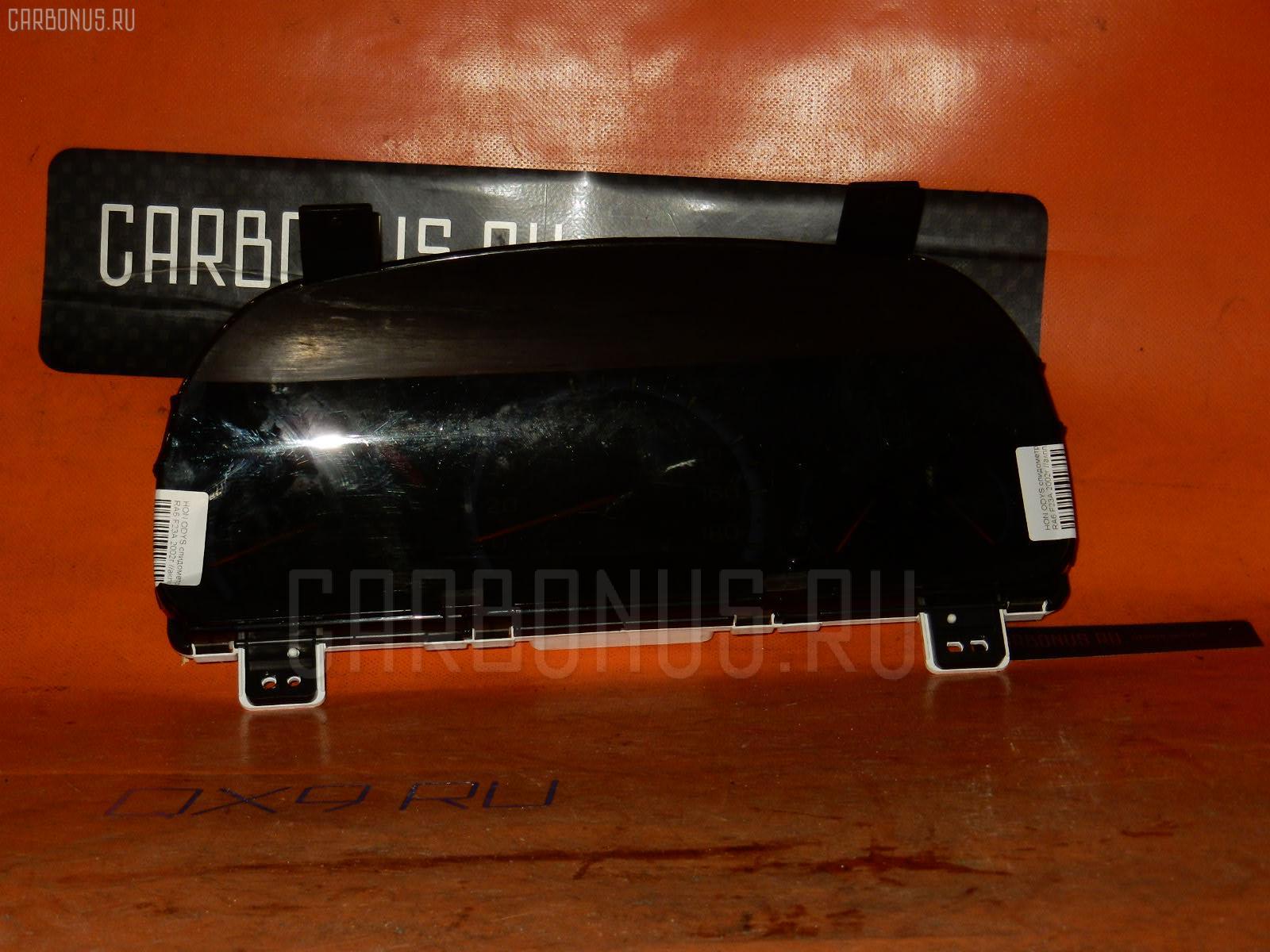 Спидометр HONDA ODYSSEY RA6 F23A. Фото 10