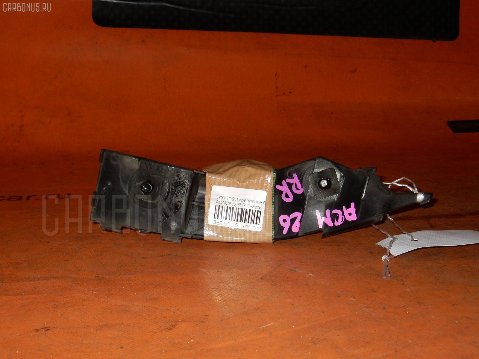 Крепление бампера TOYOTA IPSUM ACM26W Фото 2