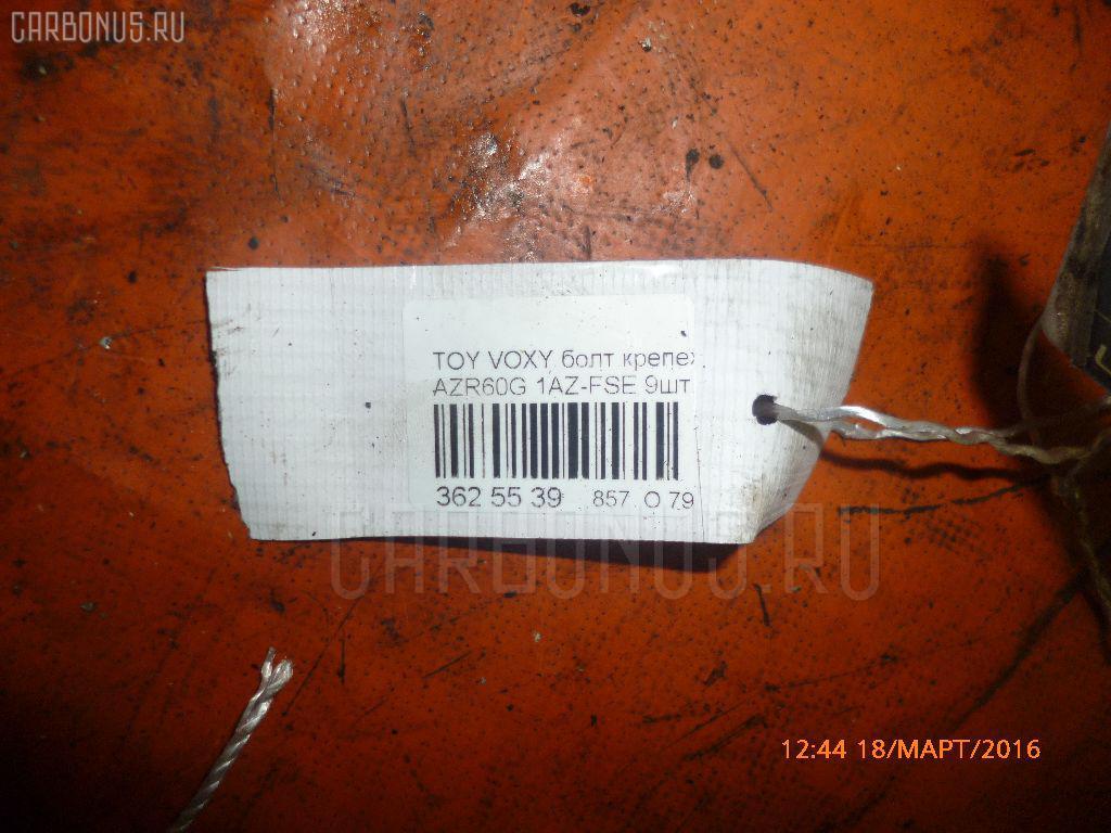 Болт крепежный гбц TOYOTA VOXY AZR60G 1AZ-FSE Фото 2