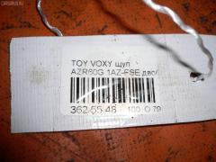 Щуп Toyota Voxy AZR60G 1AZ-FSE Фото 4