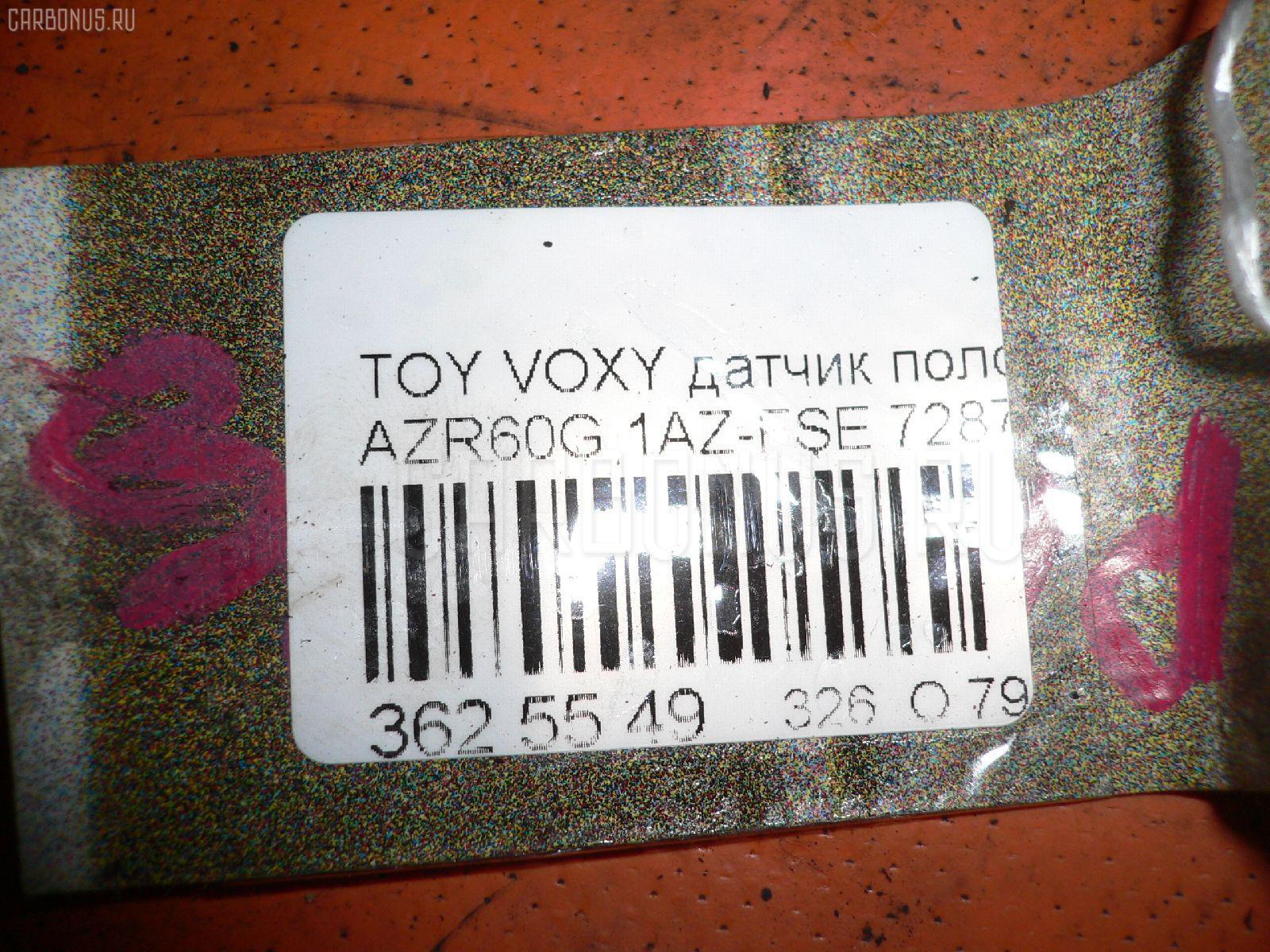 Датчик положения распредвала TOYOTA VOXY AZR60G 1AZ-FSE Фото 2