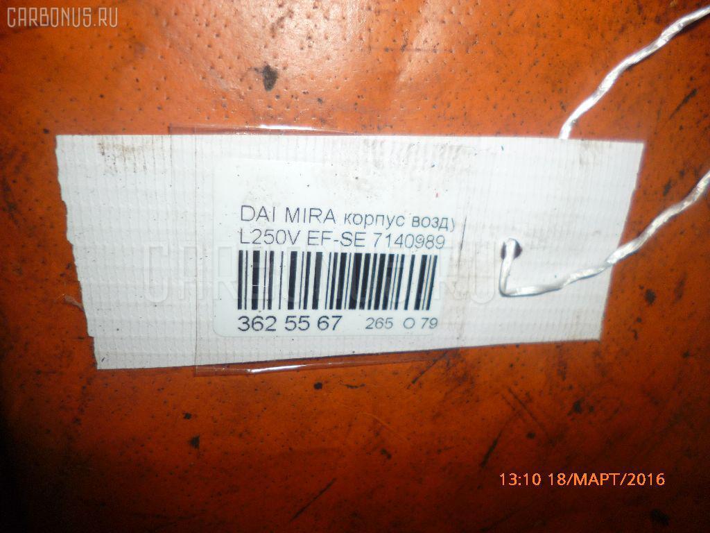 Корпус воздушного фильтра DAIHATSU MIRA L250V EF-SE Фото 6