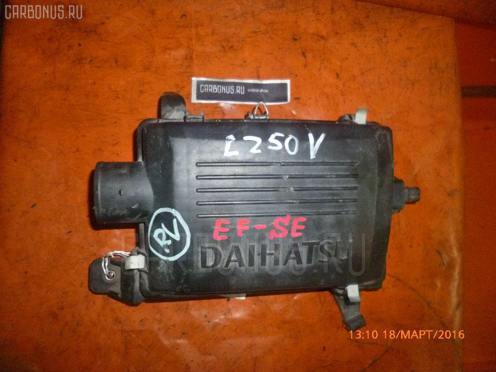 Корпус воздушного фильтра DAIHATSU MIRA L250V EF-SE Фото 1
