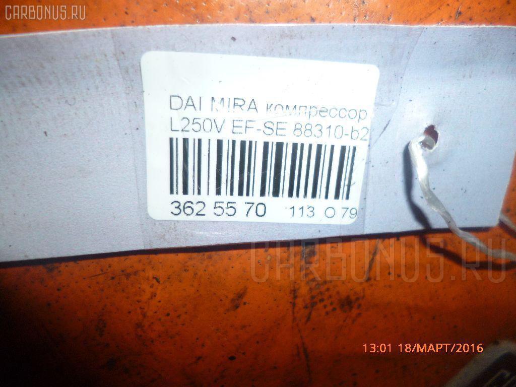 Компрессор кондиционера DAIHATSU MIRA L250V EF-SE Фото 7