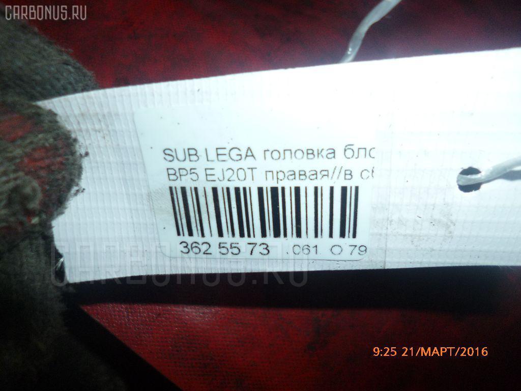 Головка блока цилиндров SUBARU LEGACY WAGON BP5 EJ20T Фото 9