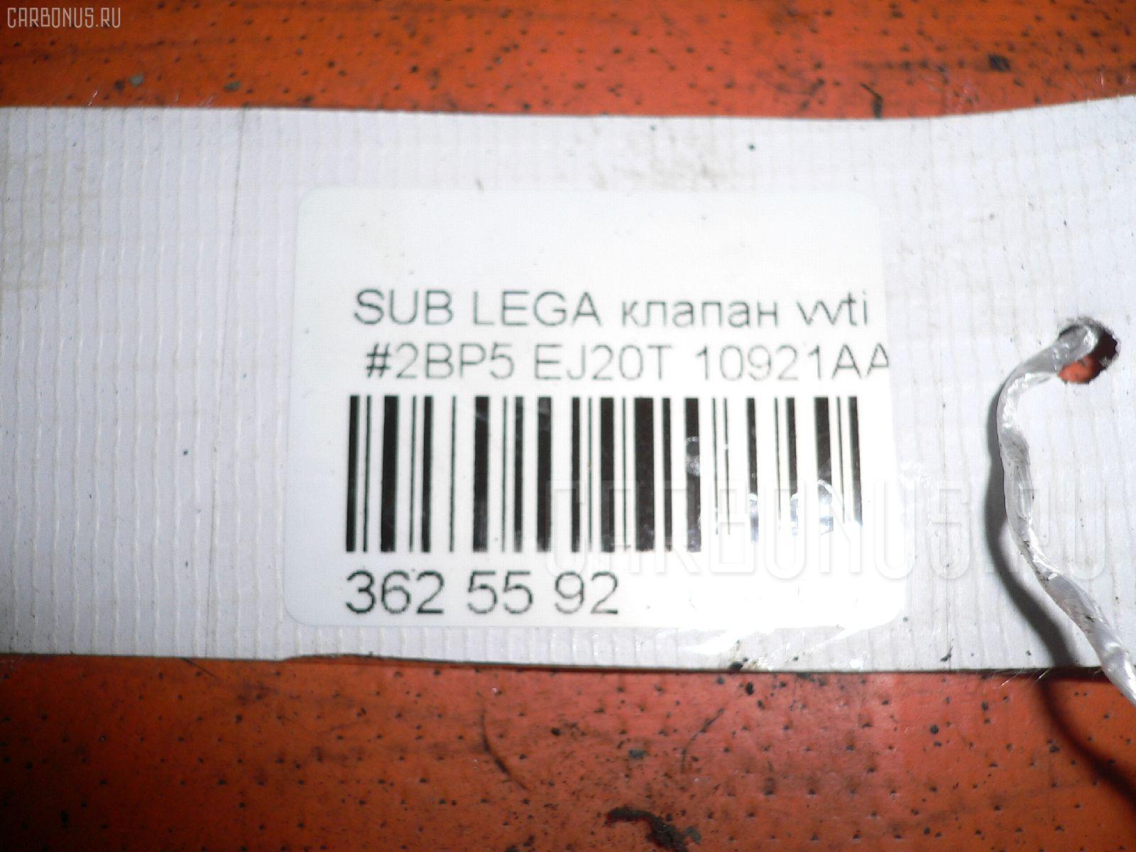 Клапан vvti SUBARU LEGACY WAGON BP5 EJ20T Фото 2