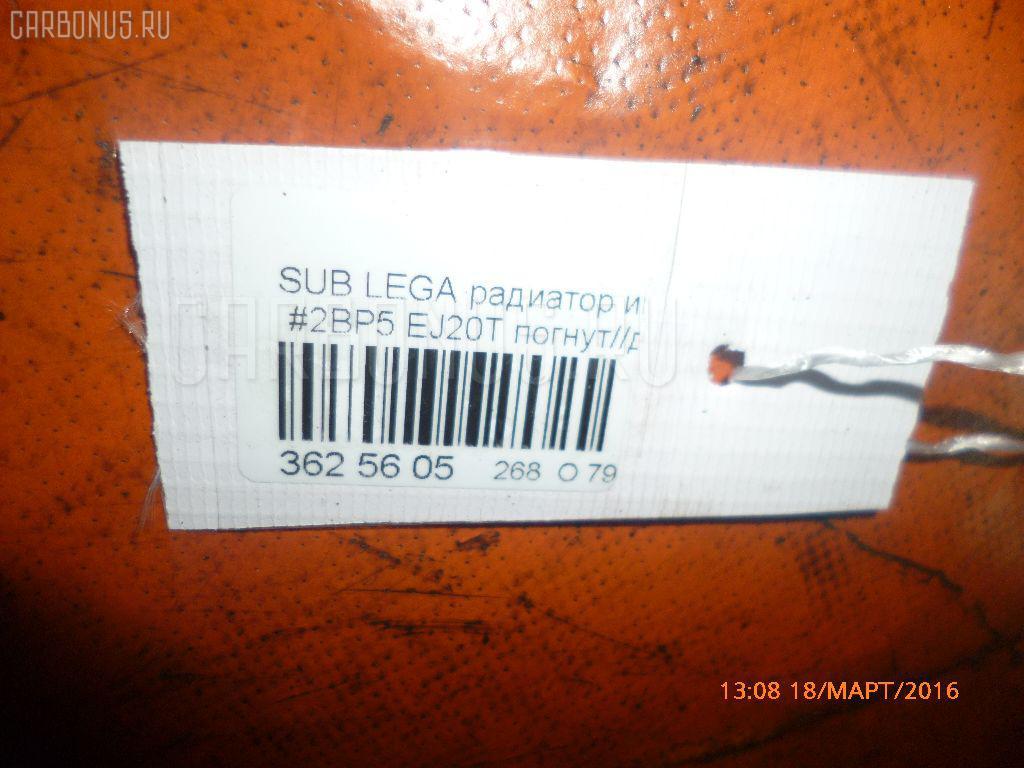 Радиатор интеркулера SUBARU LEGACY WAGON BP5 EJ20T Фото 5