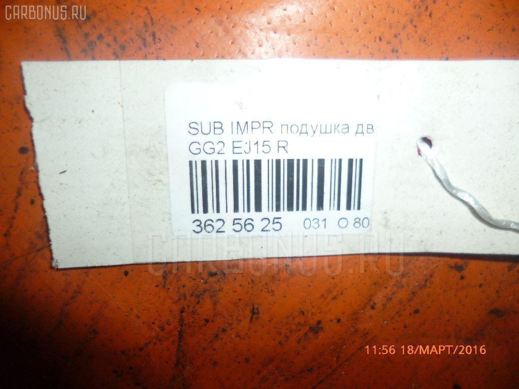 Подушка двигателя SUBARU IMPREZA WAGON GG2 EJ15 Фото 5
