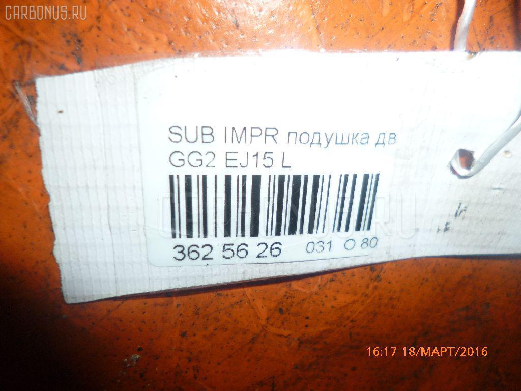 Подушка двигателя SUBARU IMPREZA WAGON GG2 EJ15 Фото 3