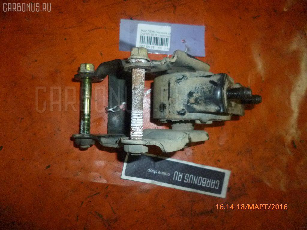 Подушка двигателя MAZDA DEMIO DW3W B3. Фото 11
