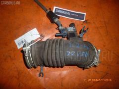 Патрубок воздушн.фильтра Toyota Vista ZZV50 1ZZ-FE Фото 3