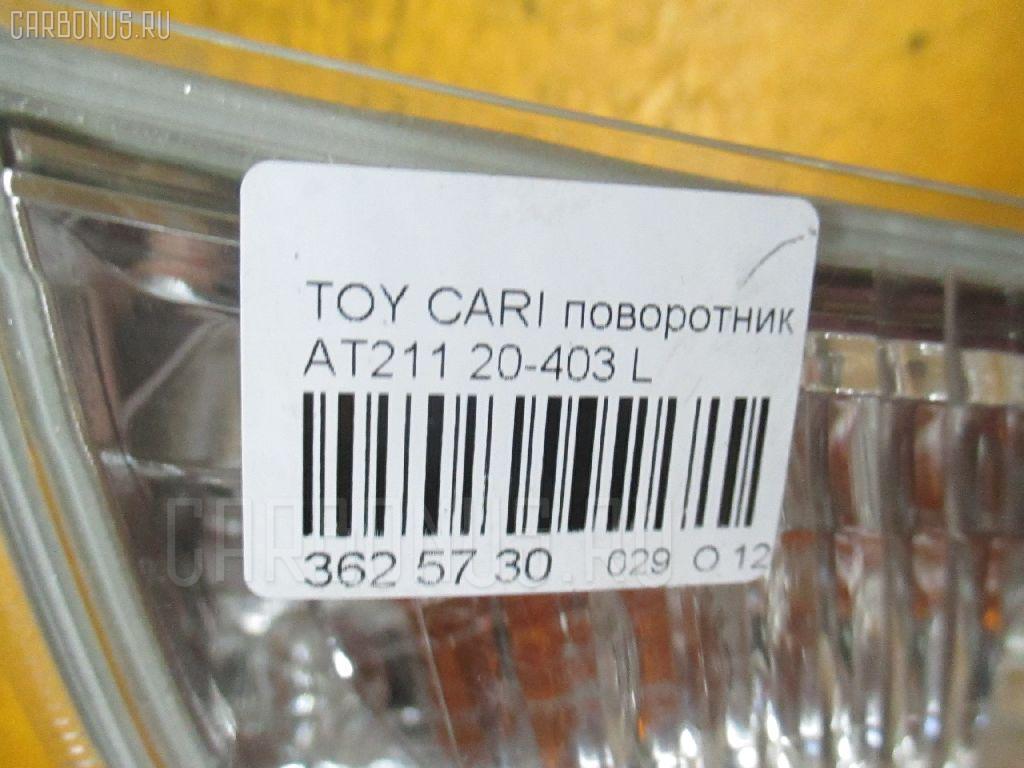 Поворотник к фаре TOYOTA CARINA AT211 Фото 5