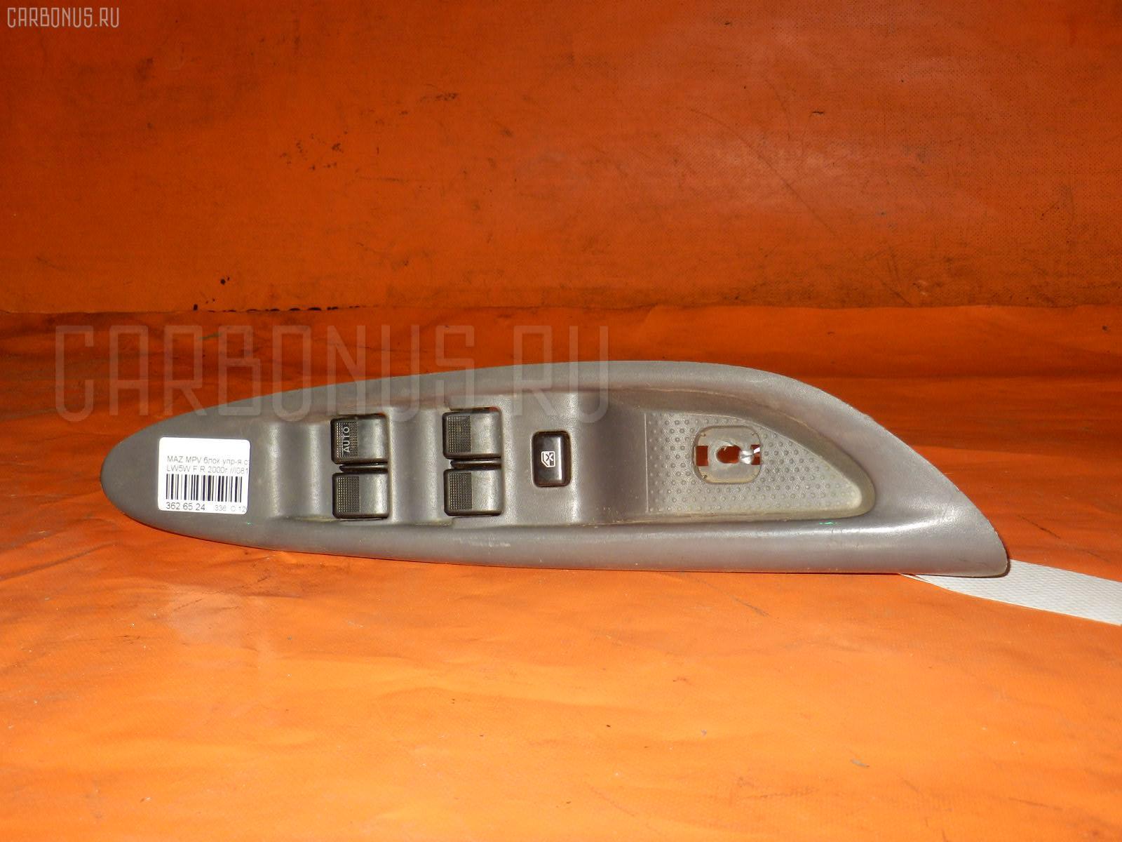 Блок упр-я стеклоподъемниками MAZDA MPV LW5W. Фото 2