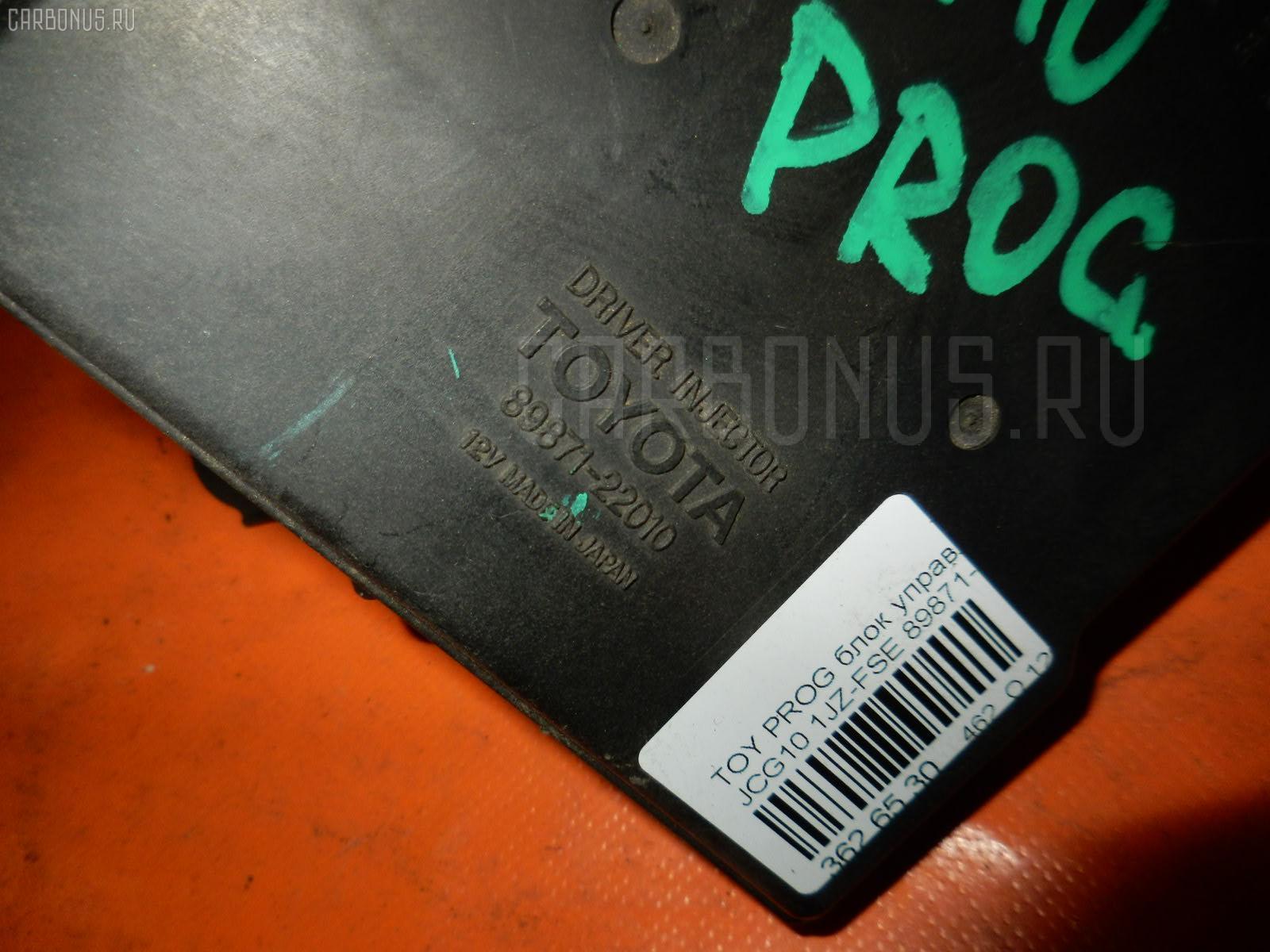 Блок управления инжекторами TOYOTA PROGRES JCG10 1JZ-FSE Фото 1