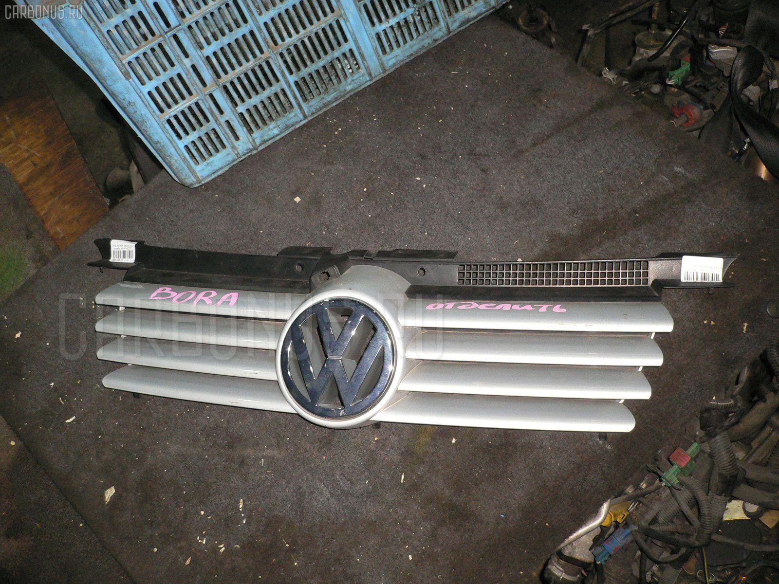 Решетка радиатора VOLKSWAGEN BORA 1JAPK Фото 1