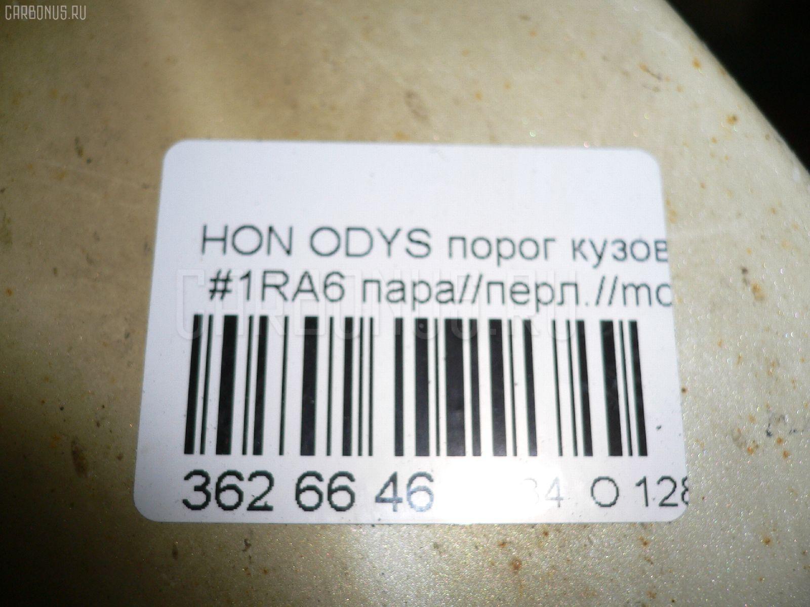 Порог кузова пластиковый ( обвес ) HONDA ODYSSEY RA6 Фото 20