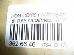 Порог кузова пластиковый ( обвес ) Honda Odyssey RA6 Фото 19