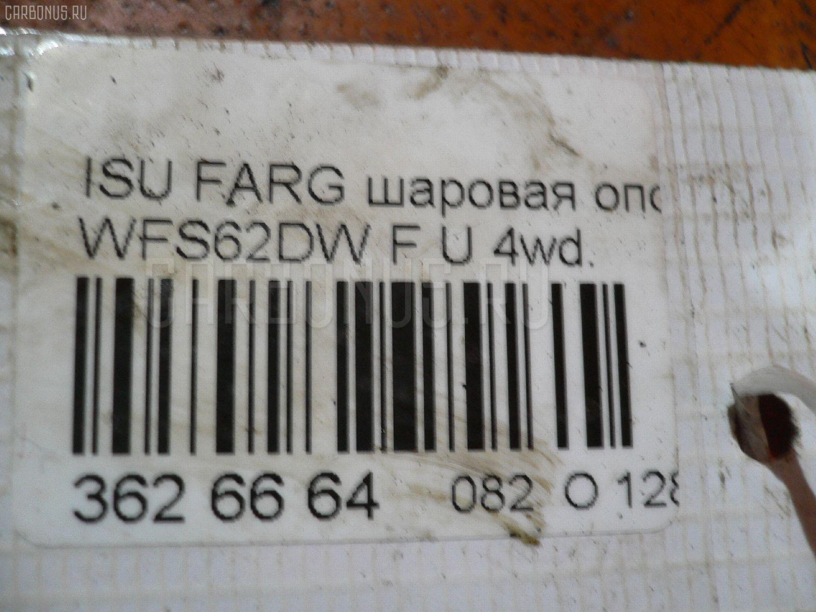 Шаровая опора ISUZU FARGO WFS62DW Фото 2