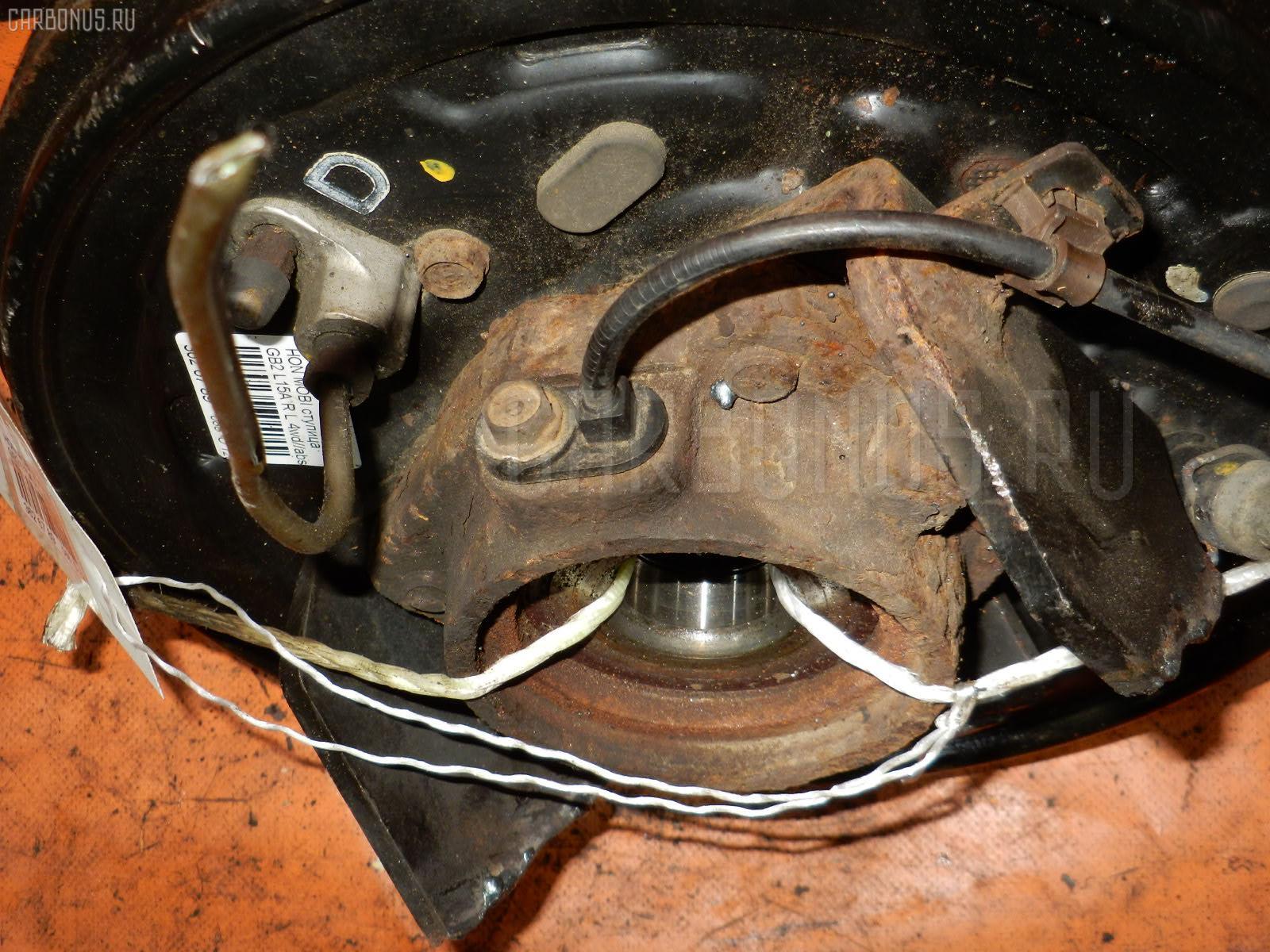 Ступица HONDA MOBILIO GB2 L15A Фото 1