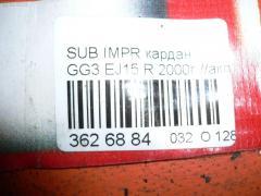 Кардан Subaru Impreza wagon GG3 EJ15 Фото 2