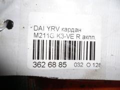 Кардан Daihatsu Yrv M211G K3-VE Фото 2