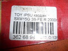 Кардан Toyota Ipsum SXM15G 3S-FE Фото 2