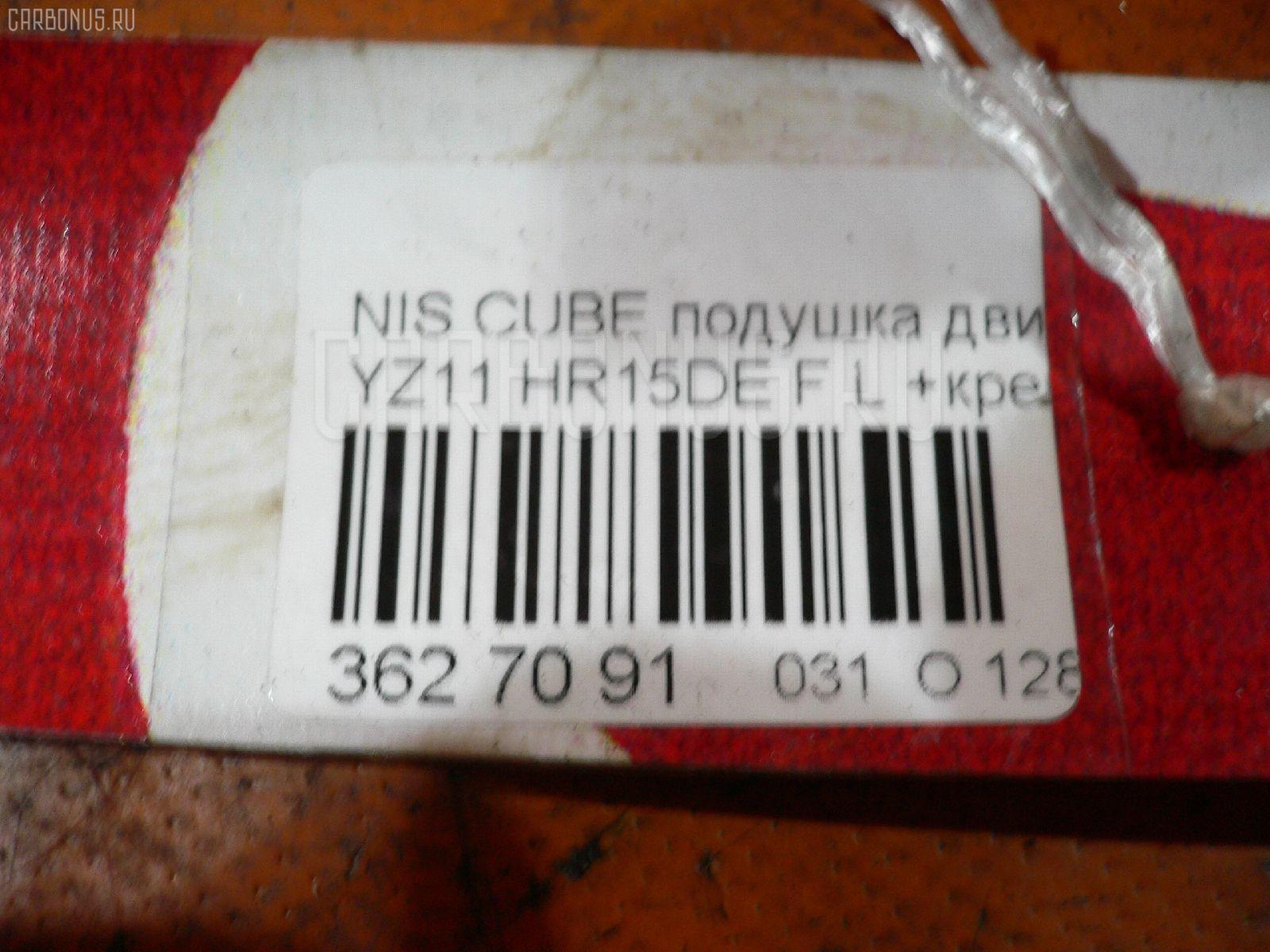 Подушка двигателя NISSAN CUBE YZ11 HR15DE Фото 2