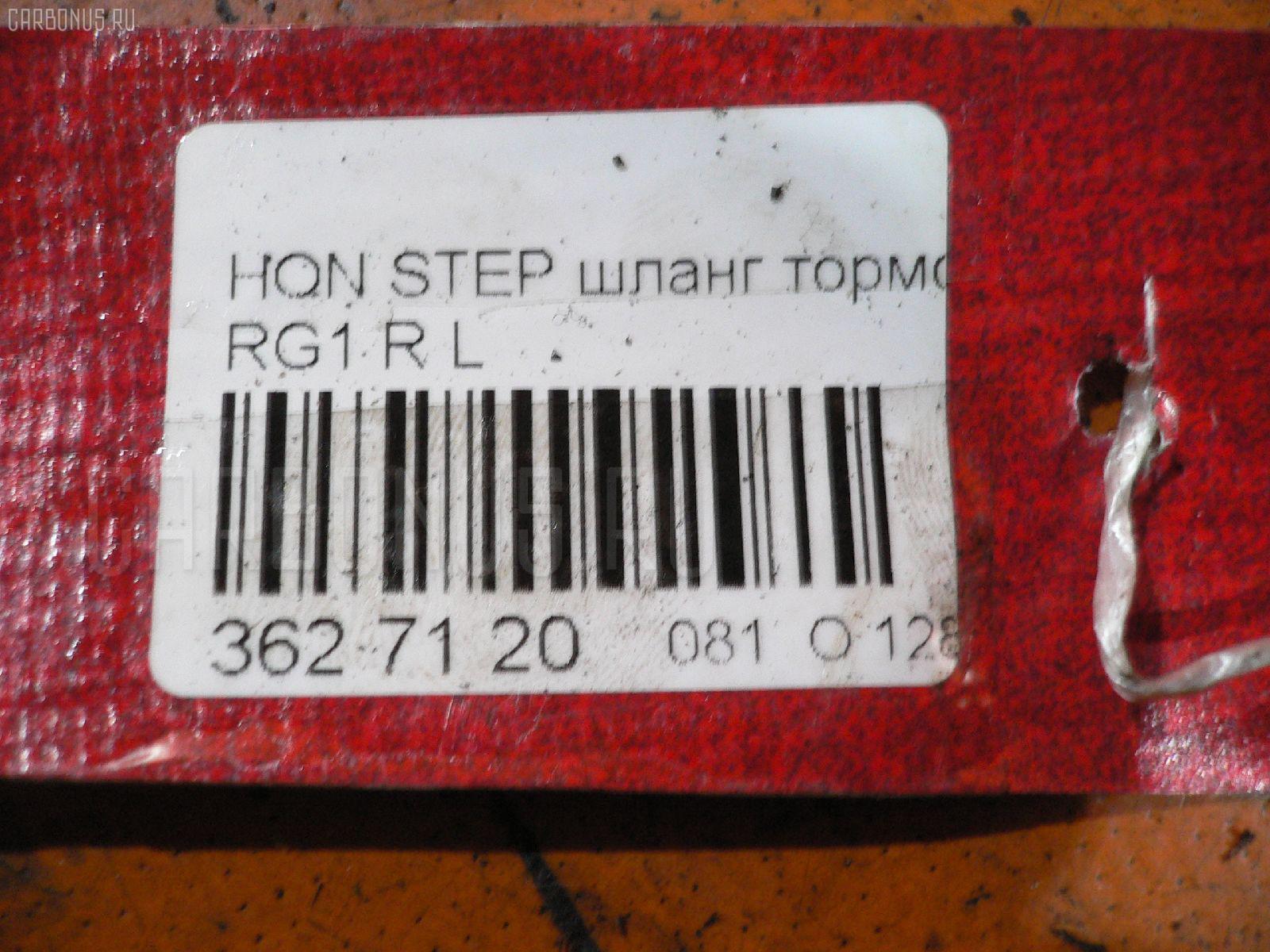 Шланг тормозной HONDA STEPWGN RG1 Фото 2