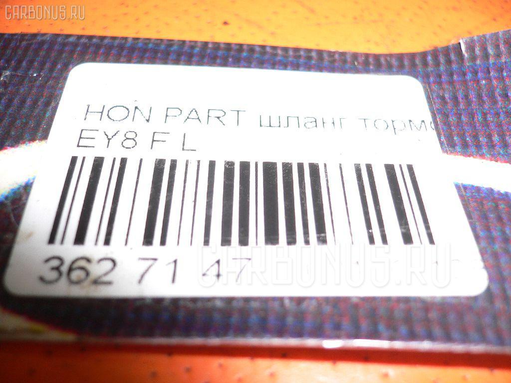 Шланг тормозной HONDA PARTNER EY8 Фото 2