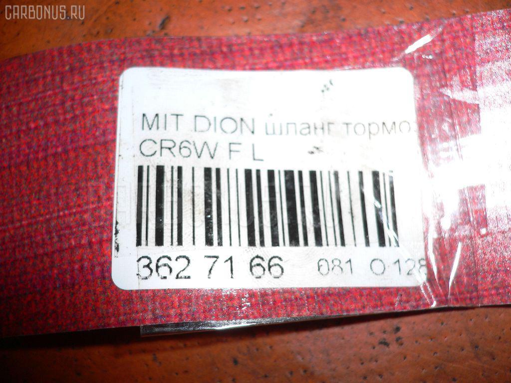 Шланг тормозной MITSUBISHI DION CR6W Фото 2